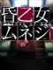 Tasogare Otome x Amnesia anime