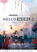 Hello World movie