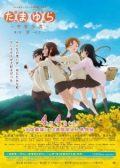 Tamayura Sotsugyou Shashin Part 1 Kizashi movie