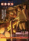 Tamayura Sotsugyou Shashin Part 3 - Akogare movie