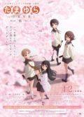 Tamayura Sotsugyou Shashin Part 4 - Ashita movie