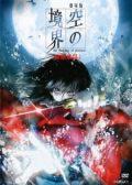 Gekijouban Kara no movie