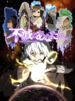 To Your Eternity anime