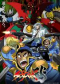 Getter Robo Arc anime