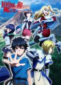 I'm Standing on a Million Lives Season 2 anime