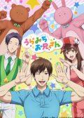 Life Lessons with Uramichi-Oniisan anime