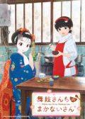Maiko-san Chi no Makanai-san anime
