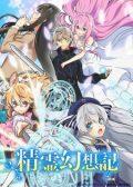 Spirit Chronicles anime