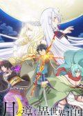 TSUKIMICHI -Moonlit Fantasy anime