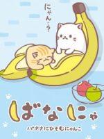 Bananya anime