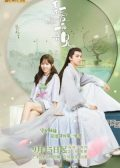 My Dear Brothers chinese drama