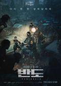 Peninsula korean movie