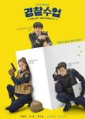 Police University Korean drama