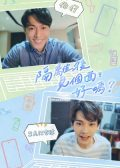 See You After Quarantine Taiwan drama