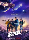 Space Sweepers korean movie