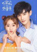Sweet Sweet chinese drama