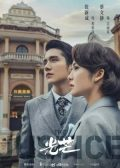 The Justice chinese drama