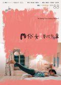 The Making of an Ordinary Woman 2 Taiwan drama