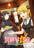 Restaurant to Another World 2 anime